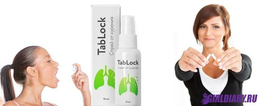 TabLock - спрей от курения в Сочи