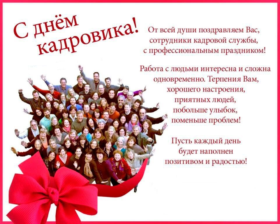 Открытка день кадрового работника в россии