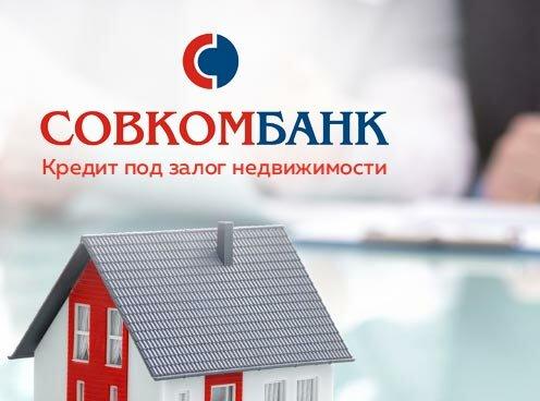 Прокопьевск деньги под залог недвижимости мажор автосалон москва автомобили