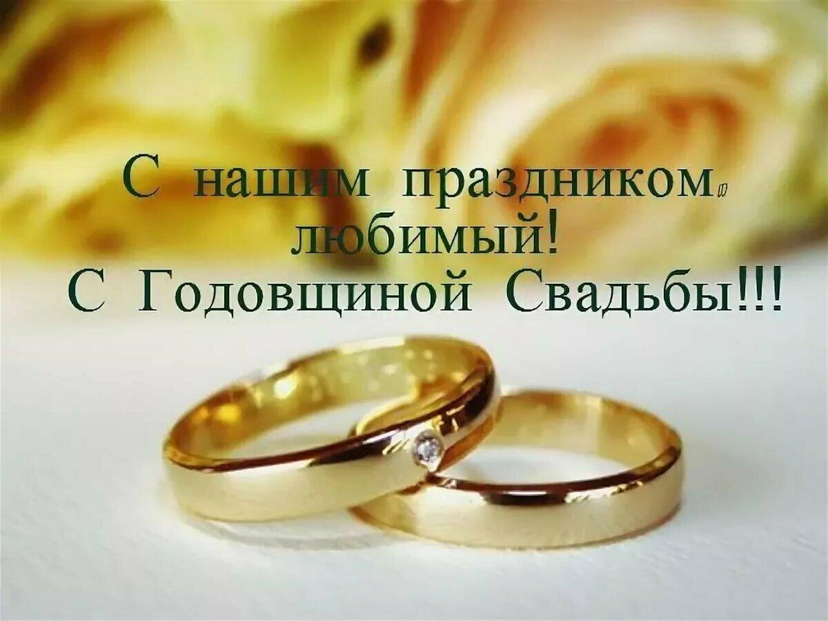 Поздравление мужу от жены с днем свадьбы 22 года