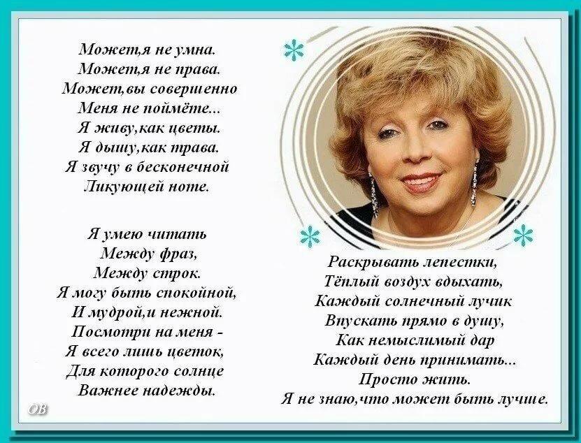 Рубальская стихи на открытке