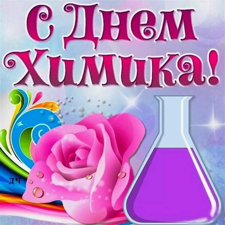 Поздравление химикам в стихах