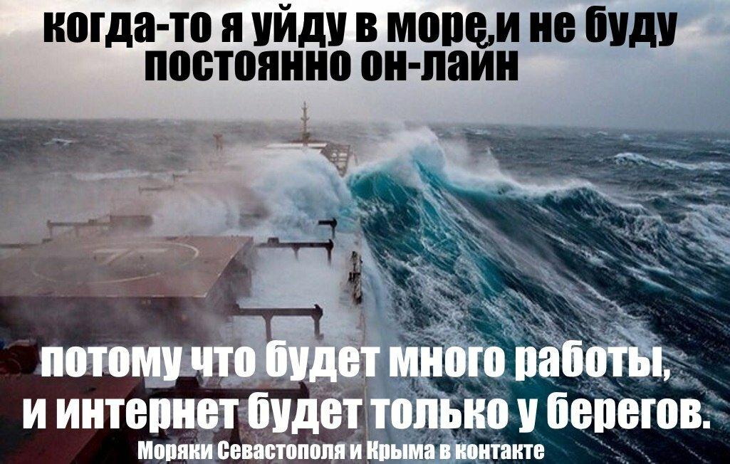 пожелание морякам уходящим в море приподнимают кожу над