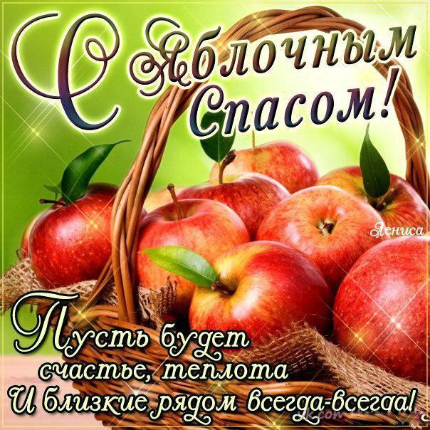 Открытки, открытки о спасе яблочном