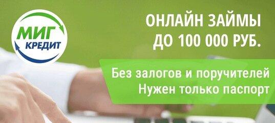 Где взять 100 займ