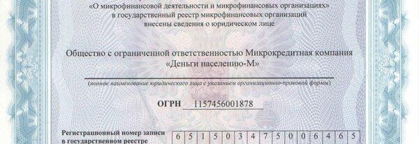 микрозайм юридический адрес как узнать свою кредитную историю бки