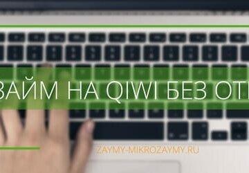 займы онлайн на киви кошелек моментально rsb24.ru