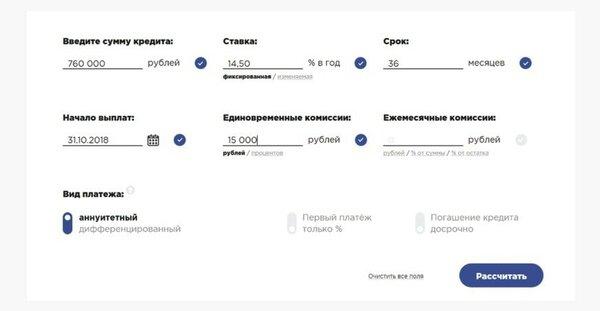 альфа банк кредит на бизнес калькулятор