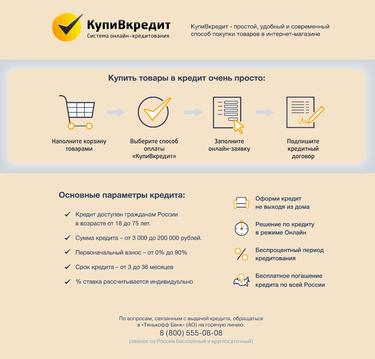 кредит в москве без справки о доходах в день обращения москва