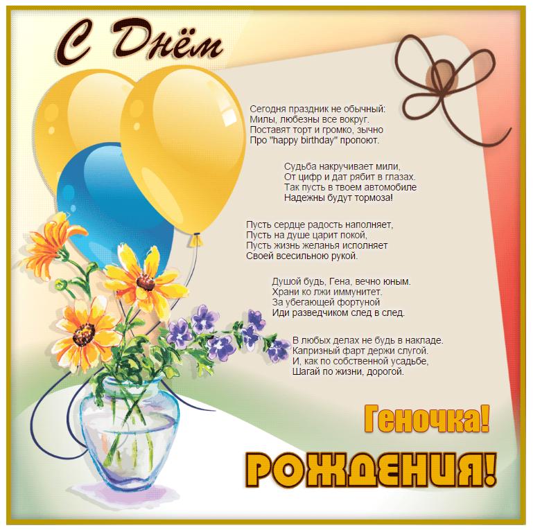 Поздравить в картинках друга геннадия с днем рождения, открытки картинки марта