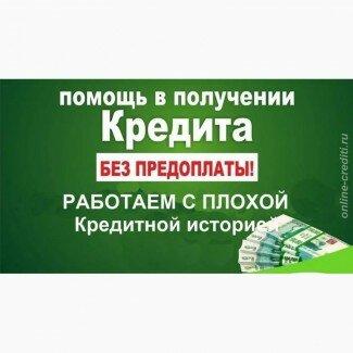 помощь в получении кредита с плохой ки москва банк хоум кредит мой кредит личный кабинет для контроля и оплаты