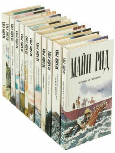 Томас Майн Рид - Собрание сочинений в 27 томах, скачать djvu