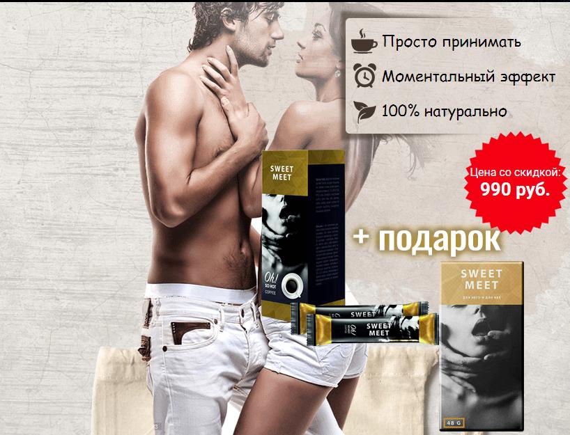 Возбуждающий кофе SWEET MEET в Новошахтинске