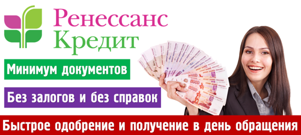 Деньги в кредит наличными срочно без справок и поручителей на карту