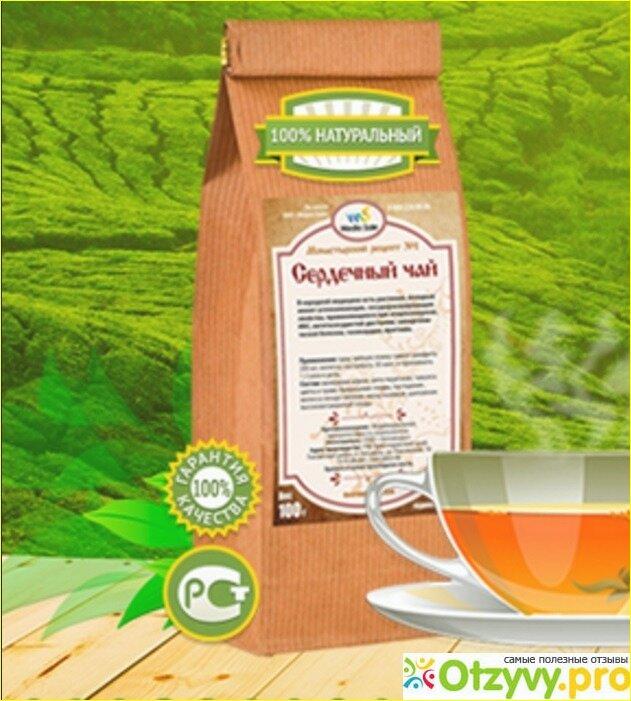 Монастырский сердечный чай в Ивано-Франковске