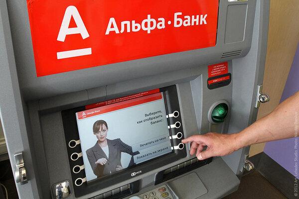 оплатить кредит альфа банк онлайн через приложение подать заявку на кредит во все банки онлайн без справок наличными с плохой кредитной
