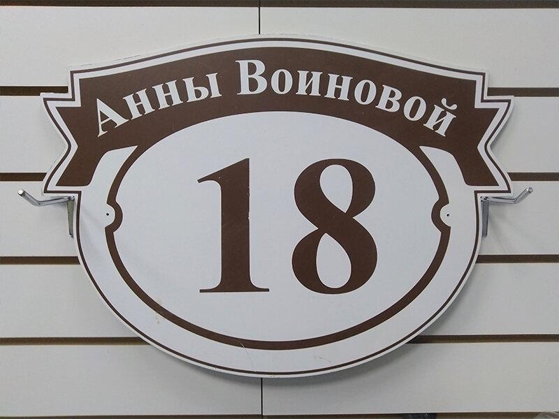 Номера на дом картинки