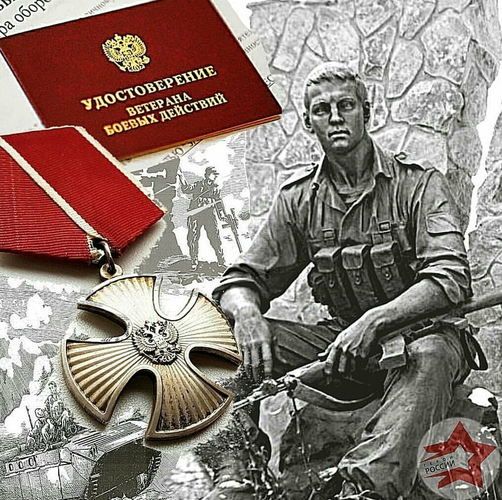 Открытки с днем ветеранов боевых действии, дедушке