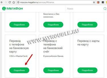 Перевод денег с телефона теле2 на карту сбербанка без комиссии онлайн