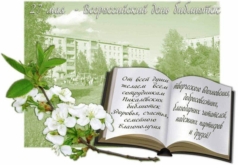 Картинки, открытки с днем библиотекаря 27 мая