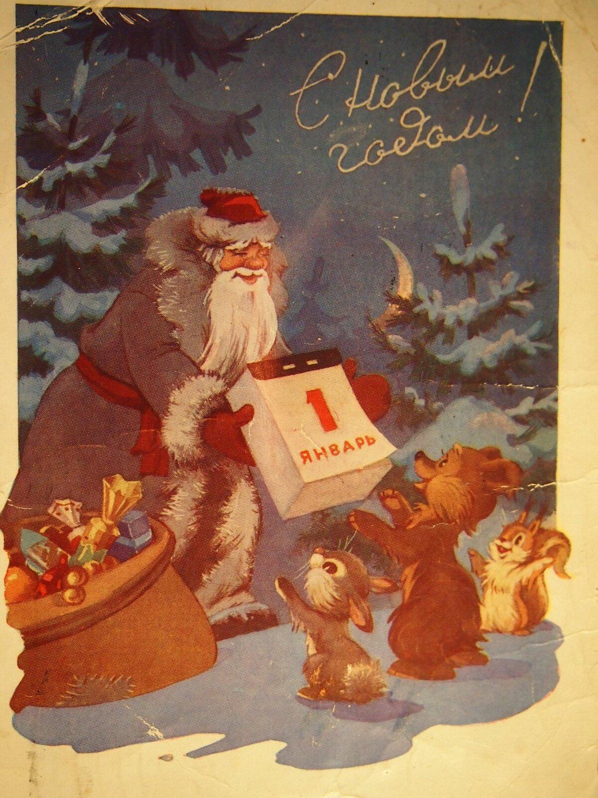 день доставки русские новогодние открытки взрослых особей они