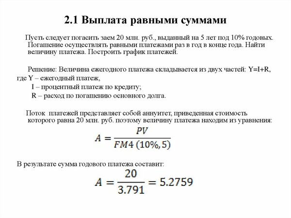 Сумма погашения кредита формула