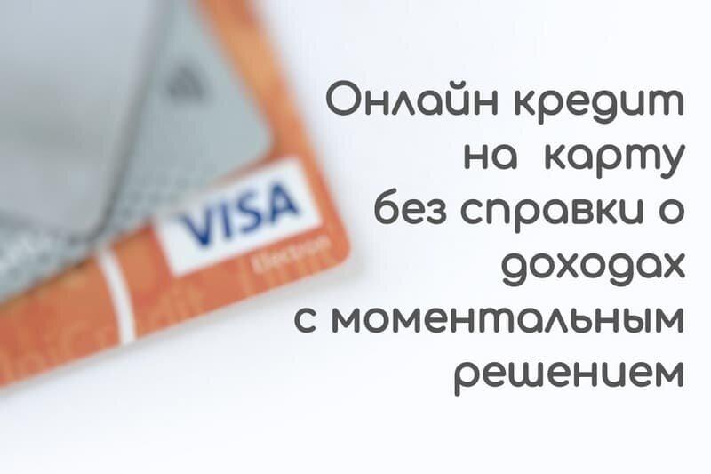 взять кредит со 100 одобрением без справок и поручителей банк открытие кредитная карта условия