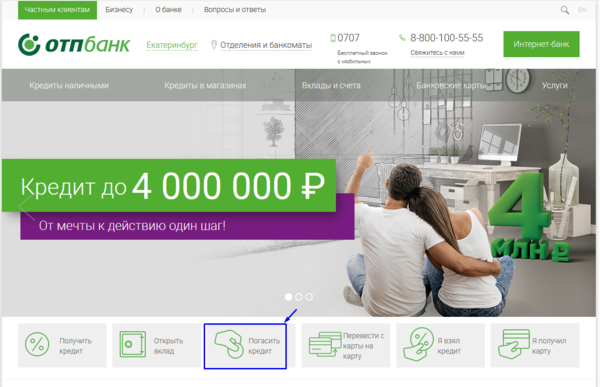 Взять кредит в отп банке в брянске взять кредит под залог спб