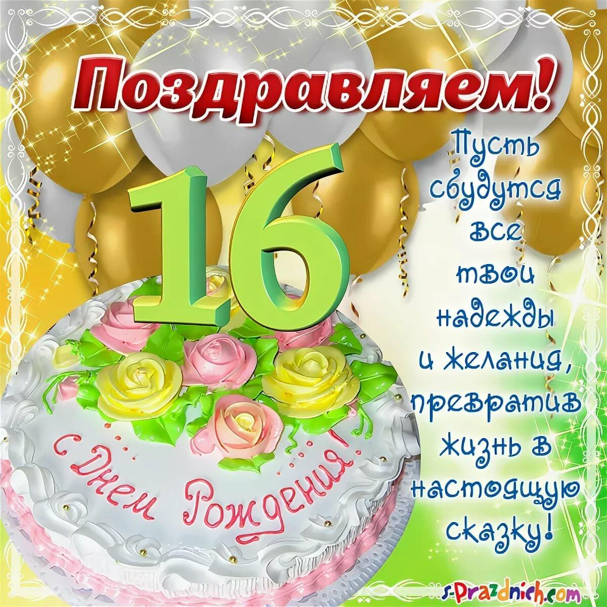 Поздравления с днем рождения сына с 16 летием от родителей