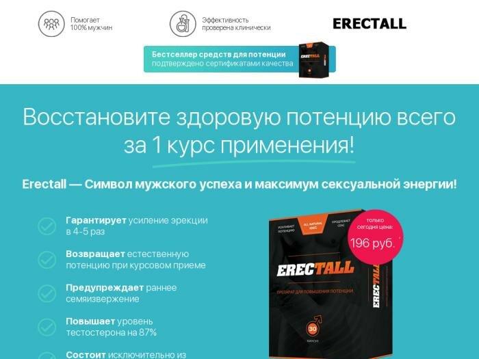 Эректол для повышения потенции в Кызылорде