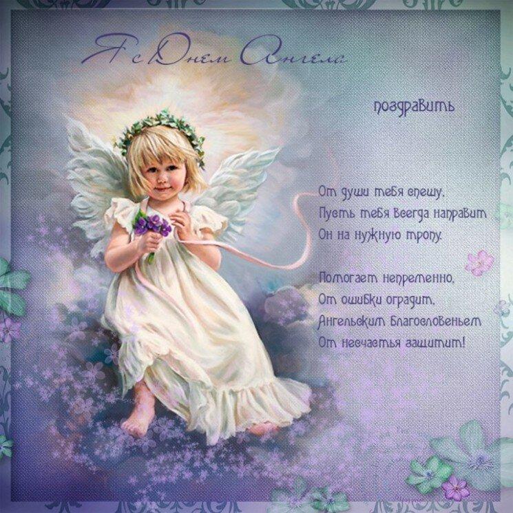 С днем ангела юлия открытки