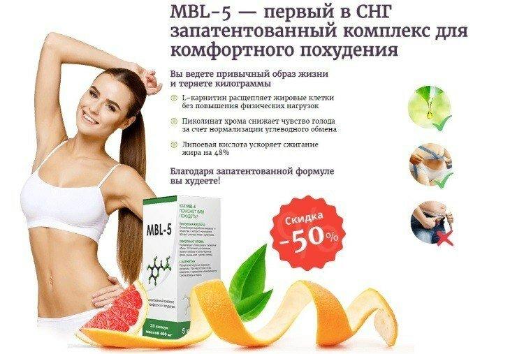 MBL-5 для похудения в Рудном