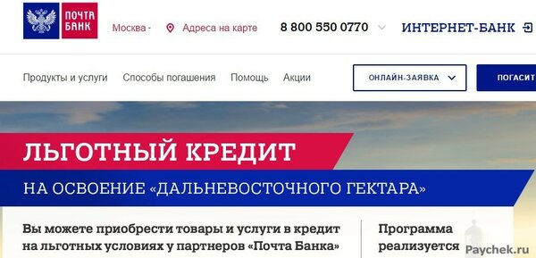 кредит почта банк адреса онлайн кредит по паспорту