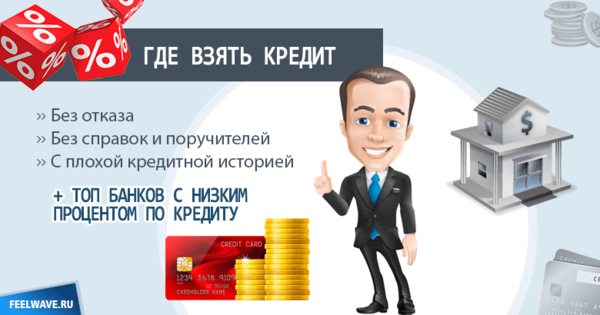 банки дающие кредит без отказа с плохой кредитной историей пенза кредит сервис плюс