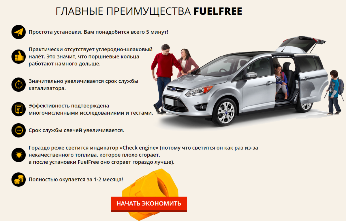 FUELFREE экономитель топлива в Димитровграде
