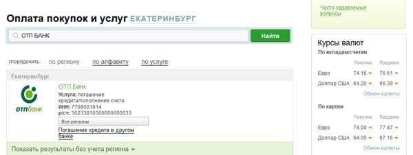 оплатить кредит екатеринбургхоум кредит пенза режим