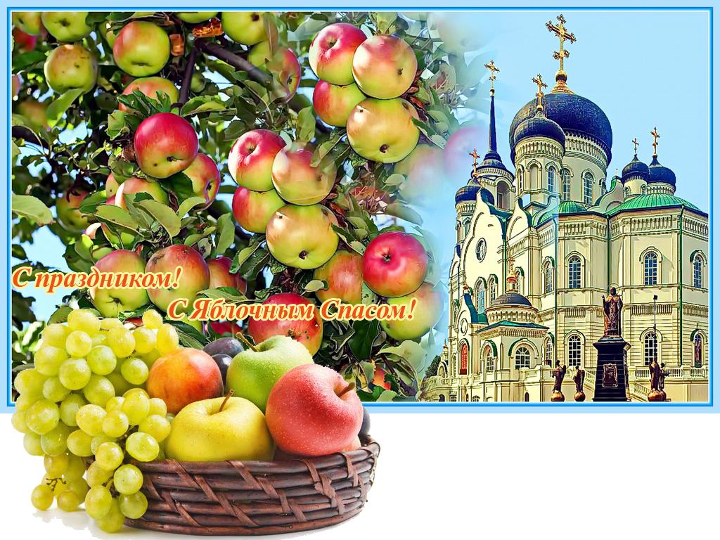 Открытка к празднику яблочный спас