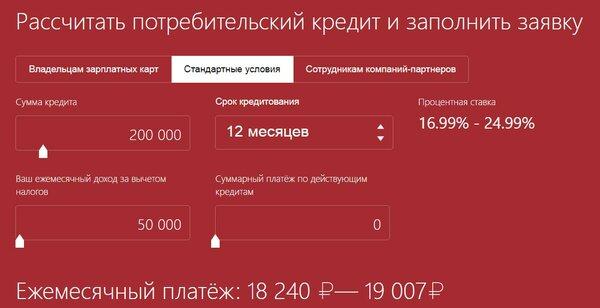 со скольки лет можно оформить рассрочку в связном взять кредит онлайн русский стандарт