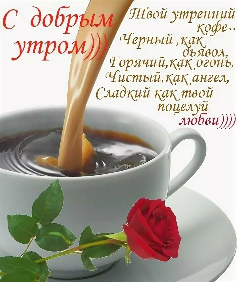пожелание доброго утра для любимого в картинках