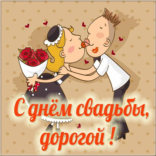 Поздравление с годовщиной свадьбы супруге