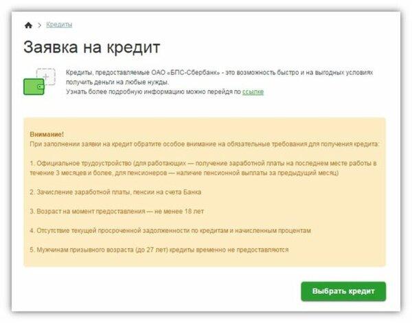 Кредит онлайн с просроченной задолженностью как получить кредит на жилье в россии