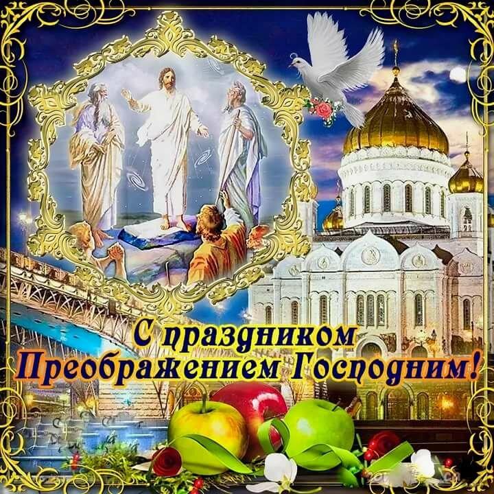Православные открытки к празднику преображения