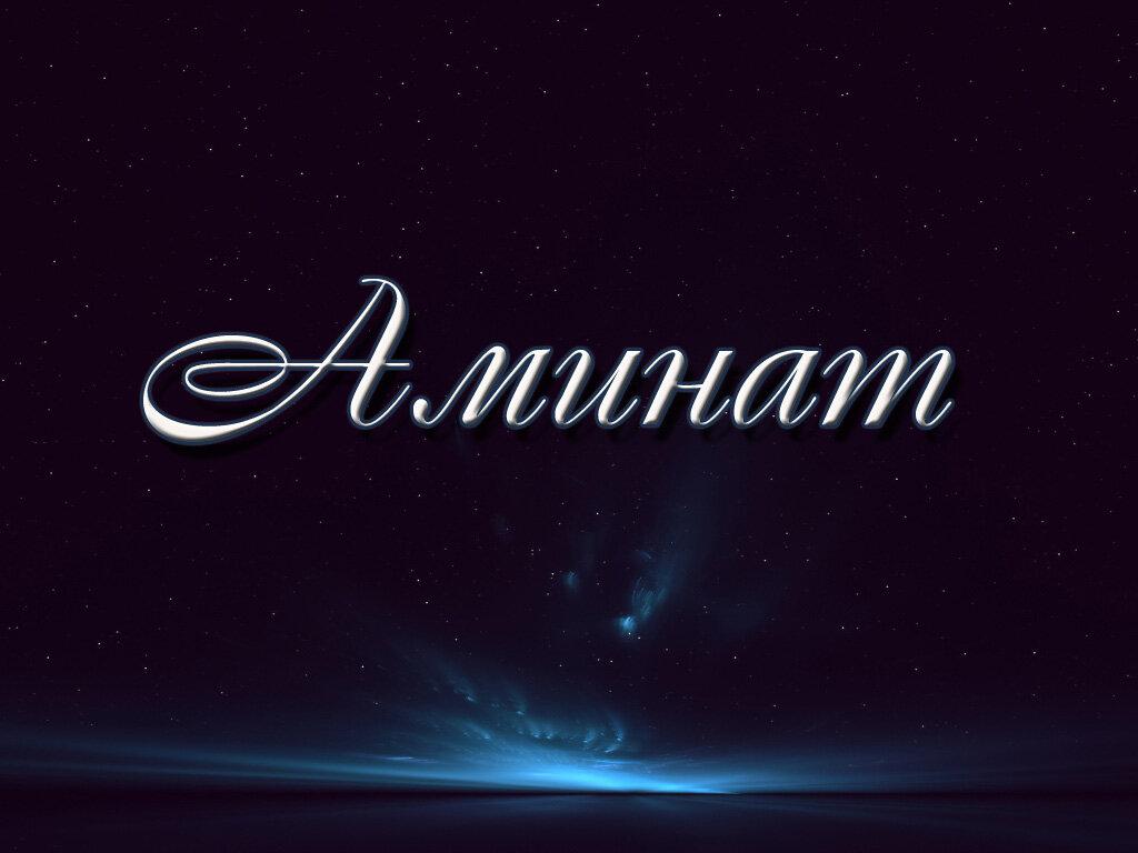 что картинки поздравления с именем амина выделяется среди