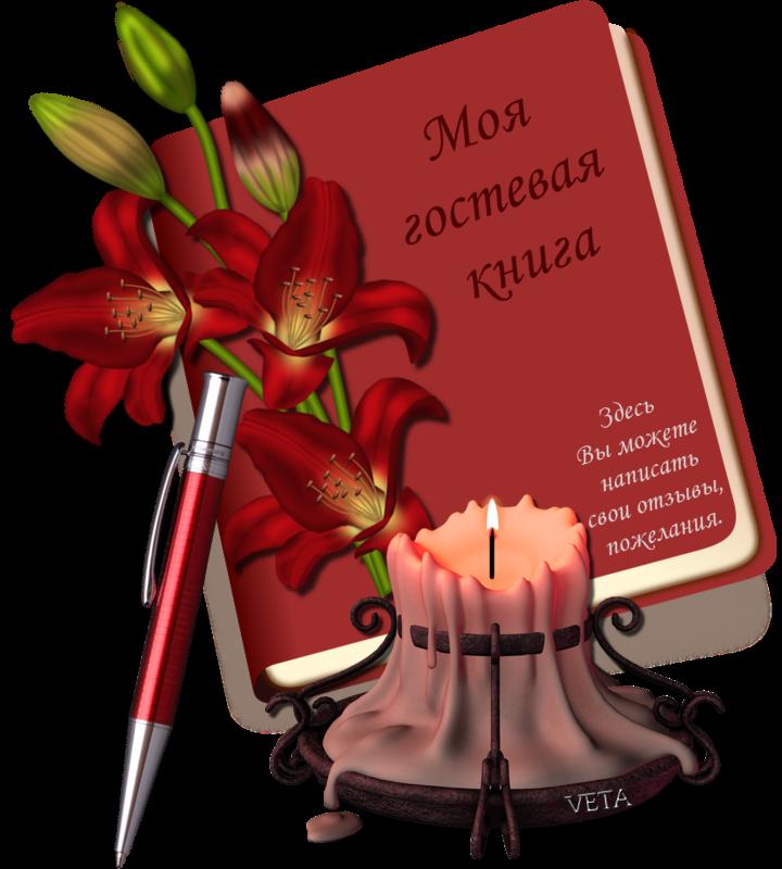 Открытки для гостевых книг и блогов