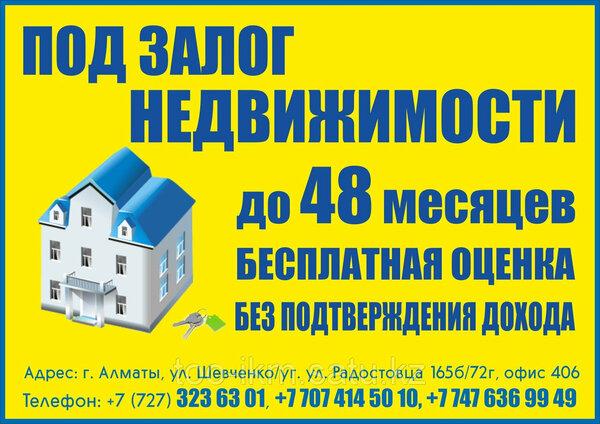 кредит онлайн без подтверждения дохода личный кабинет онлайн юридических лиц московский банк