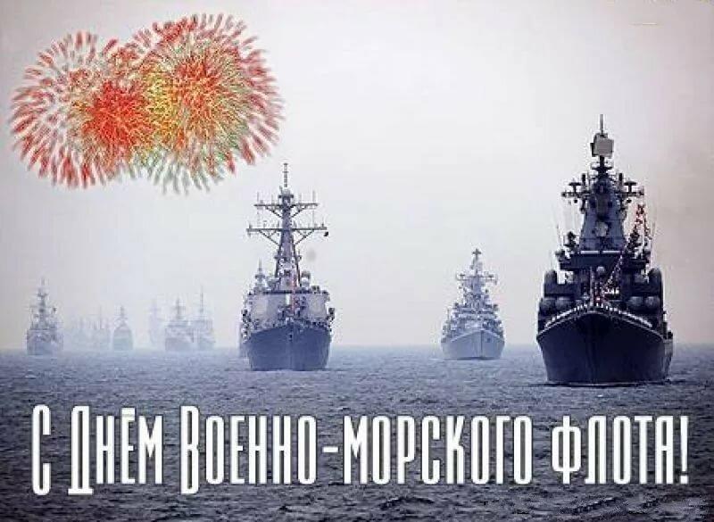 Про, день флота картинки поздравления