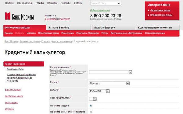 Онлайн заявка на рефинансирование ипотеки в сбербанке