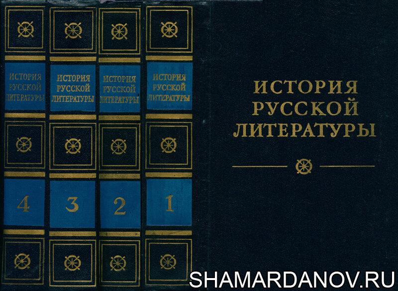 История русской литературы в 4 томах, скачать pdf