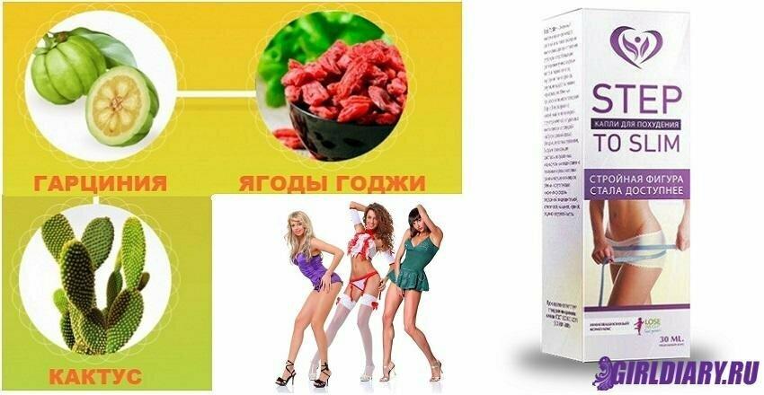 StepToSlim для похудения в Северске