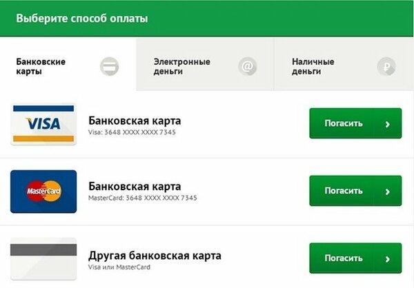 как взять микрокредит онлайн на карту